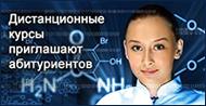 Дистанционные курсы подготовки абитуриентов химического факультета МГУ